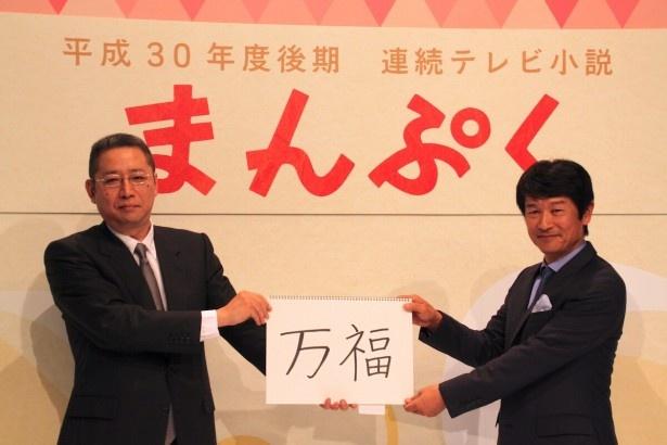 【写真を見る】NHK来秋の朝ドラの制作発表会見の様子