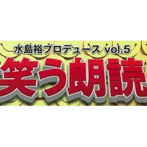 水島 裕プロデュース「笑う朗読」がライブCD付き書籍となって登場! 大笑いできる伝説の朗読劇ライブを体感せよ!!