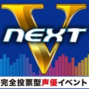 完全投票型声優イベント「V-NEXT」のゲストが発表!