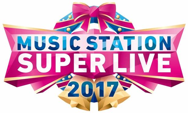 「ミュージックステーション スーパーライブ2017」出演アーティスト47組の全楽曲が解禁!