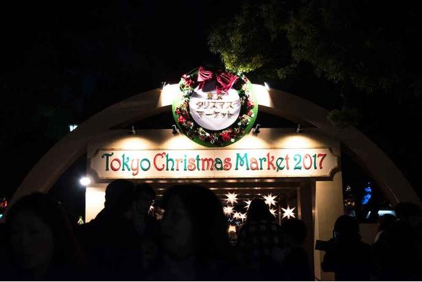 東京クリスマスマーケット2017