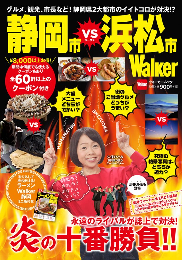 静岡県の2大都市、静岡市と浜松市のイイトコロを紹介する一冊が登場!表紙は静岡県出身、久保ひとみが目印!
