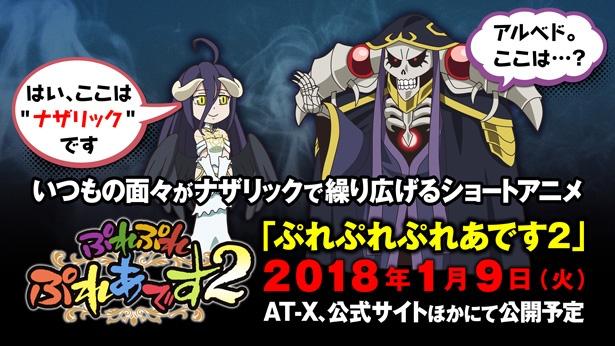 TVアニメ「オーバーロード2」の最新情報が続々公開に!