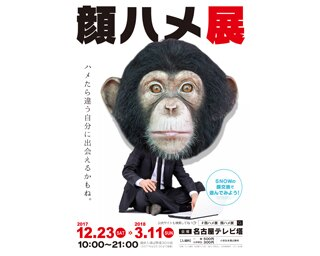 ハメたがり屋さんは気が済むまでハメられる!名古屋テレビ塔の「顔ハメ展」