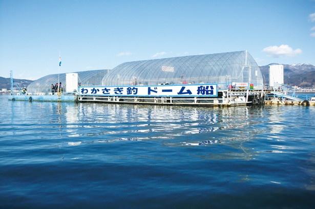 広くて暖かいドーム船の中で快適にワカサギ釣りが楽しめる「諏訪湖レジャーセンター」(長野県諏訪市)