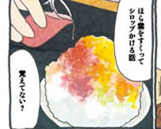 関西ウォーカー連載マンガ「失恋めし」Vol.14 雲(ページ1)