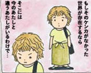 関西ウォーカー連載マンガ「失恋めし」Vol.15 もうひとつの世界(ページ1)