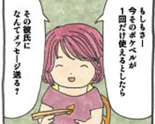 関西ウォーカー連載マンガ「失恋めし」Vol.16 ポケベル(ページ1)