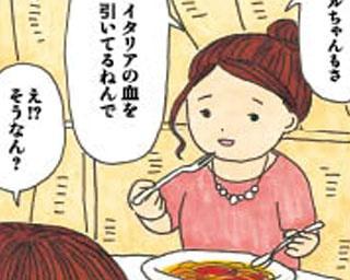 関西ウォーカー連載マンガ「失恋めし」Vol.17 イタリア(ページ1)
