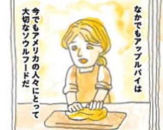 関西ウォーカー連載マンガ「失恋めし」Vol.18 アップル(ページ1)