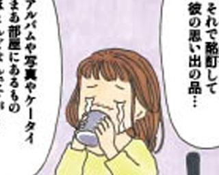 関西ウォーカー連載マンガ「失恋めし」Vol.19 親子(ページ1)