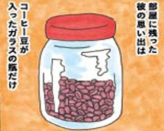 関西ウォーカー連載マンガ「失恋めし」Vol.20 筋肉とコーヒー(ページ1)