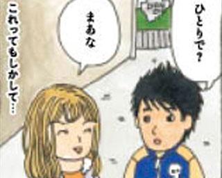 関西ウォーカー連載マンガ「失恋めし」Vol.21 本物(ページ1)