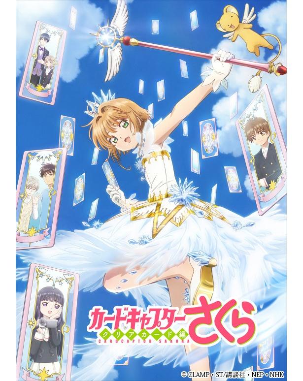 「劇場版カードキャプターさくら 封印されたカード」東名阪4劇場にて舞台挨拶開催決定!