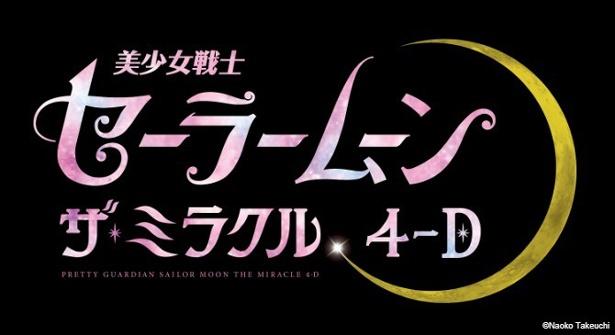 「美少女戦士セーラームーン・ザ・ミラクル 4-D」