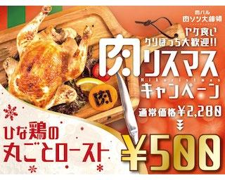 秋葉原でクリぼっちのやけ食いを支援する「肉リスマスキャンペーン」開催!