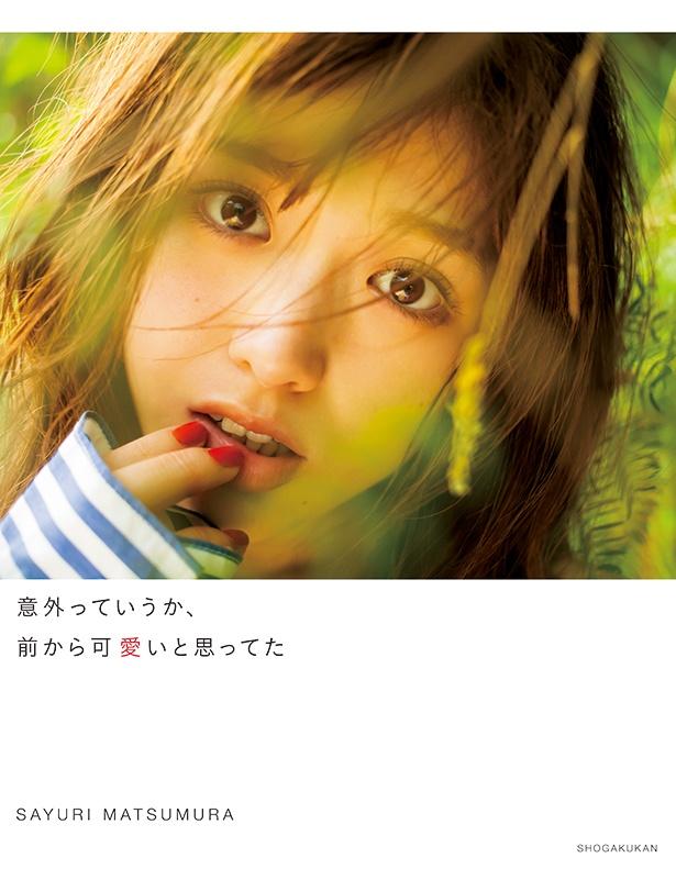 松村沙友理ファースト写真集「意外っていうか、前から可愛いと思ってた」より