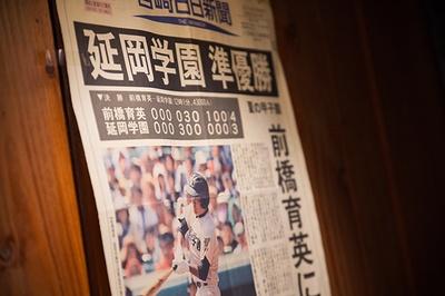 店内の壁には、野球やサッカーなど宮崎県の高校が全国大会決勝へ進んだ当時の熱戦を伝える新聞が飾られている
