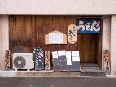 JR博多駅博多口から徒歩6分。近隣に新旧のうどん店や人気麺どころがひしめくエリアの一角に、「うどん屋 米ちゃん」はある