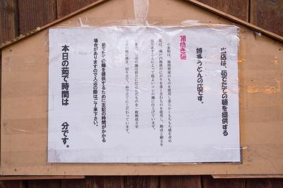 店の入口では、米谷さんの博多うどんへ対するこだわりを記した張り紙を見ることができる