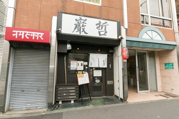 「ラーメン 巌哲」はリーガロイヤルホテル東京の向かいに立つ