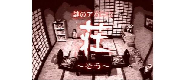 新感覚の恐怖ならぬ、笑いを提供してくれる日本版『ソウ』が登場!?
