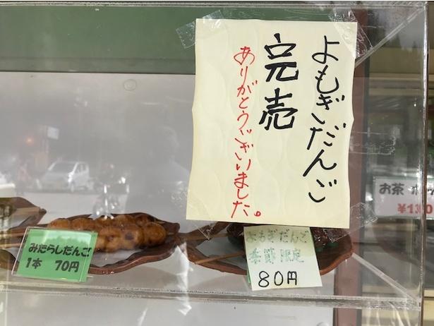 よもぎだんご(1本80円)。次こそはぜひ食べたい!