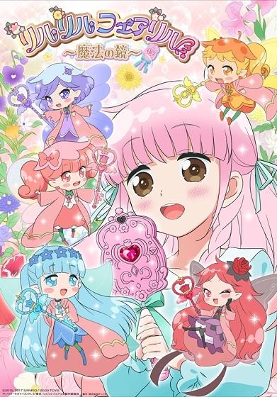 SILENT SIRENの新曲「さくら咲く青い春」 が、アニメ「リルリルフェアリル〜魔法の鏡〜」OPテーマに決定