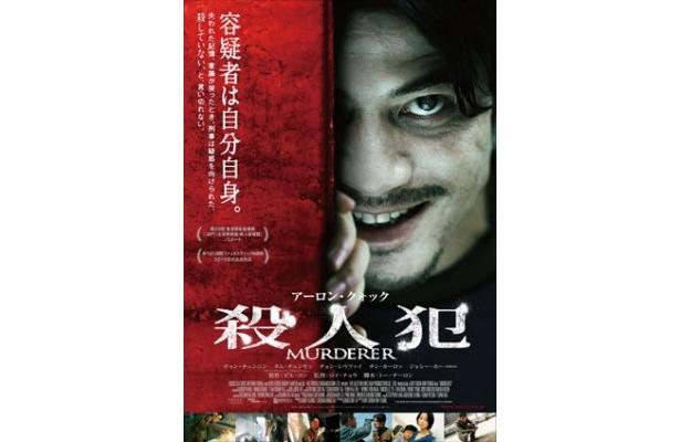 香港で注目を浴びた本作のポスター(日本版)