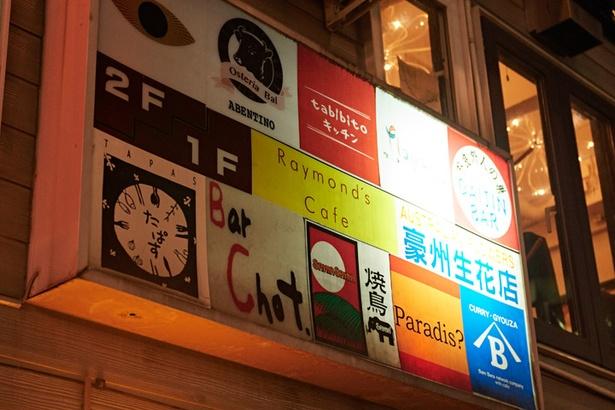M'S SPACE入口上にあるネオン看板もお店の個性があふれ出ています