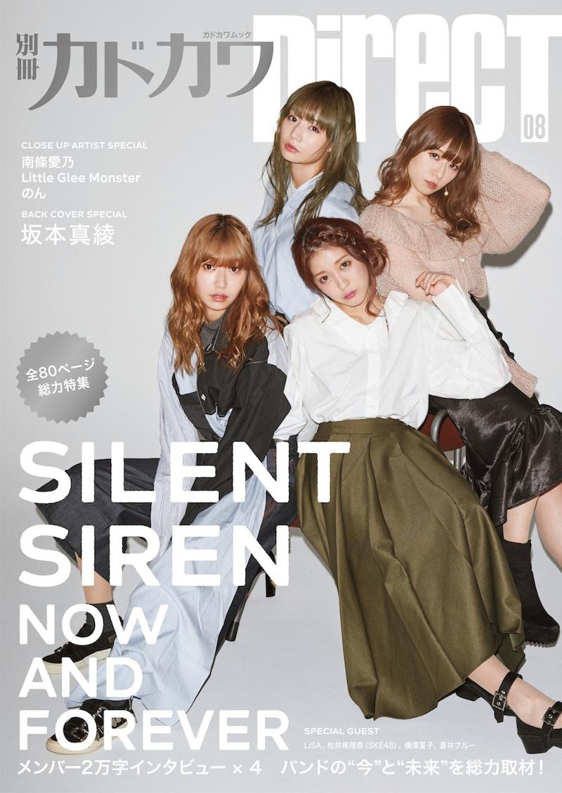 SILENT SIRENを全80ページに渡り総力特集した「別冊カドカワDirecT 08」。LiSA、松井珠理奈(SKE48)などによる各メンバーの友人インタビューも掲載!!