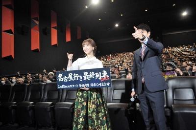 観客と共に「出発進行!」のポーズをする松井玲奈