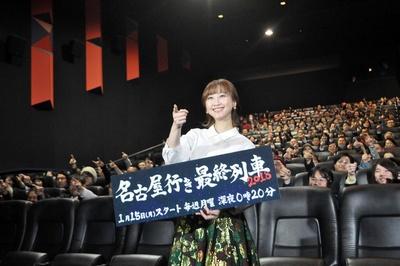 試写会に来た観客と共に「出発進行!」のポーズをする松井玲奈