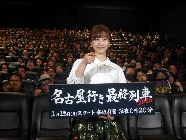 試写会に訪れた観客と共に「出発進行!」のポーズをする松井玲奈