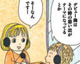 関西ウォーカー連載マンガ「失恋めし」Vol.22 冬の歌(ページ1)