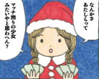 関西ウォーカー連載マンガ「失恋めし」Vol.23 マッチの向こう(ページ1)