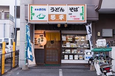 近隣で働くサラリーマンからファミリーまで、幅広い年齢層に愛されるうどん店。地下鉄赤坂駅から徒歩5分の場所にある