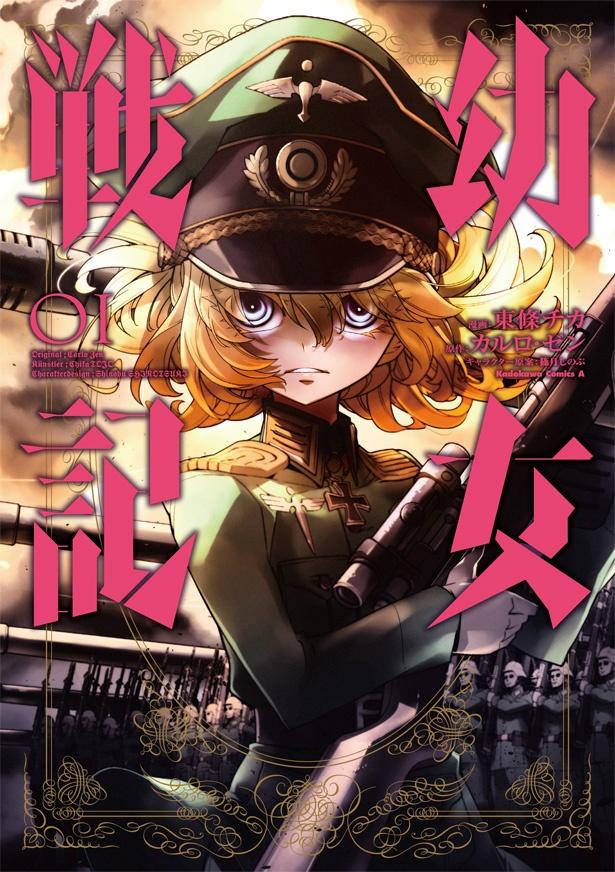新たな戦場へ――「幼女戦記」新作劇場アニメが制作決定!