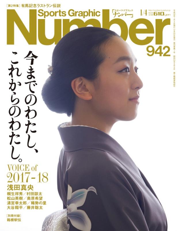 松井一晃●編集者生活26年。その半分を「Number」で過ごし、スポーツと向き合う。最新号は2017年総集編(文芸春秋610円/発売中)