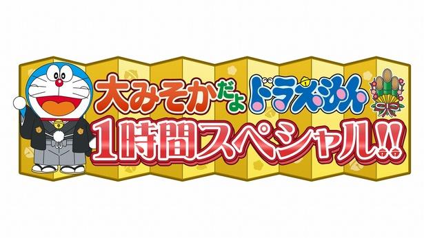 12月31日(日)は「大みそかだよ!ドラえもん1時間スペシャル」が放送!