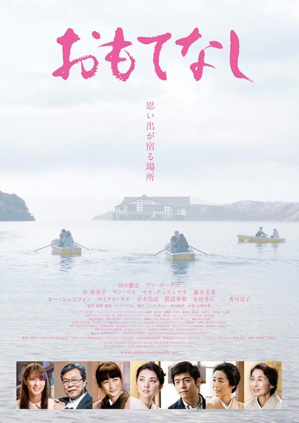 日台合作映画『おもてなし』の第1弾ビジュアルが解禁