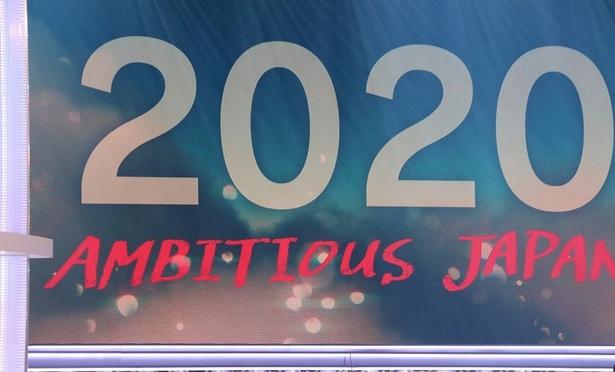 TOKIOはリハーサルで「AMBITIOUS JAPAN!」を熱唱!