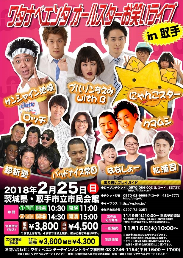 2018年2月25日(日)のイベントでサンシャイン池崎のハイテンション芸が生で見られる!