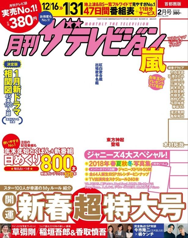 発売中の月刊ザテレビジョンお正月特大号に掲載