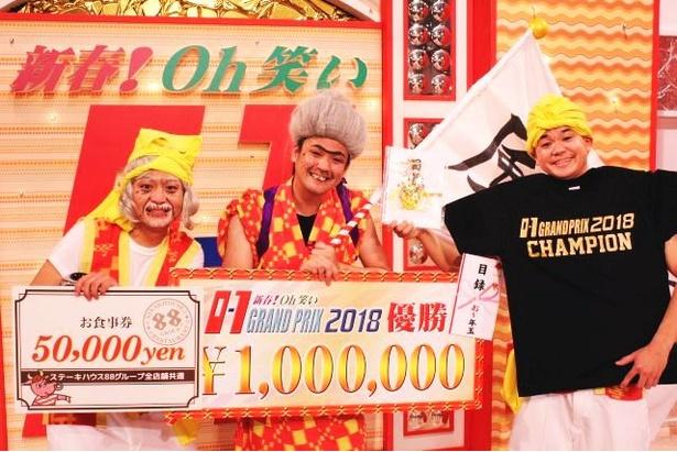 優勝で賞金100万円を獲得したじゅんとすけ