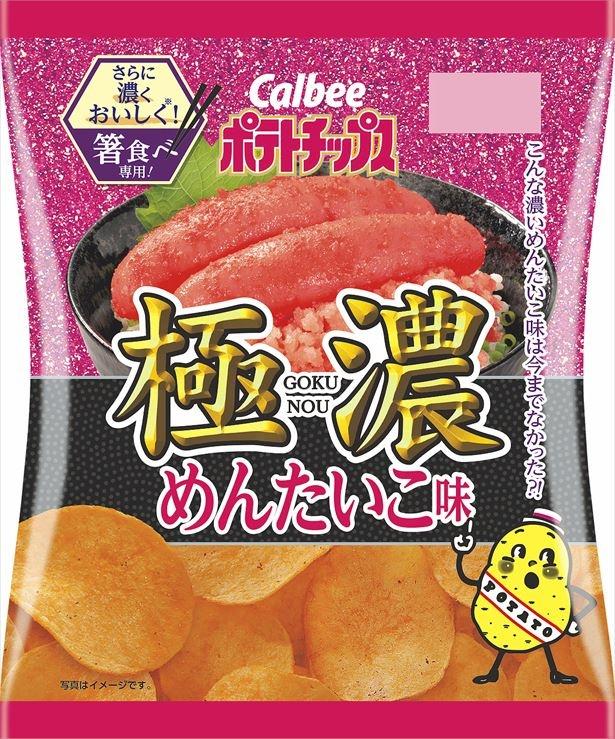 【写真を見る】ふんだんに明太子を使用したピリ辛で旨み広がる「ポテトチップス極濃 めんたいこ味」