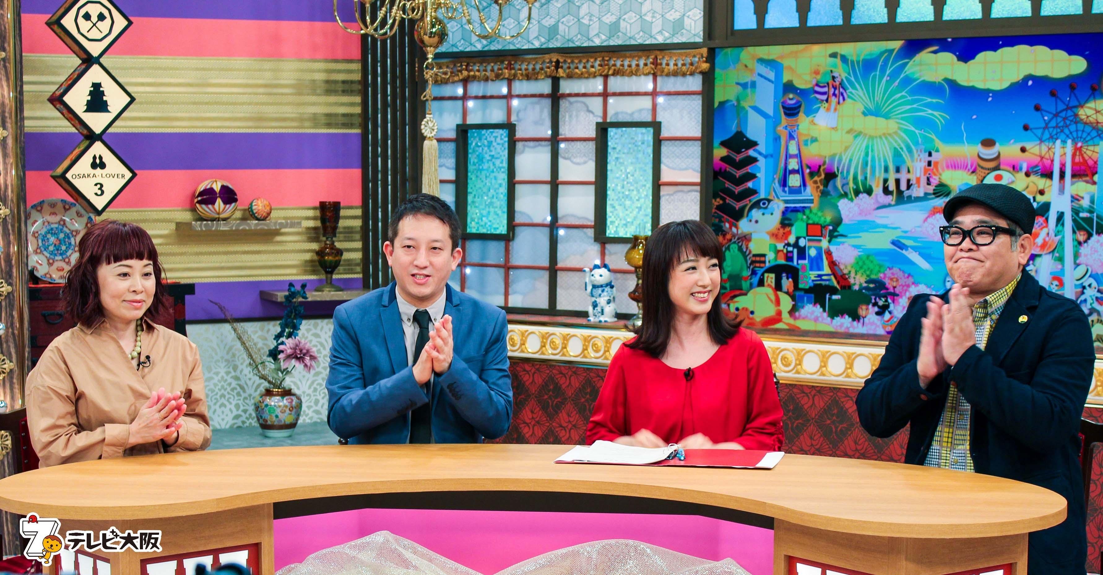 「大阪人の新常識 OSAKA LOVER3」 17年12/16放送済み