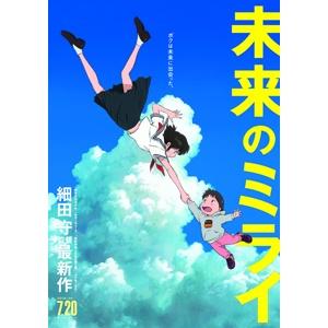 4歳男児を主人公に家族を描く、細田守監督最新作「未来のミライ」は18年7月20日公開予定!