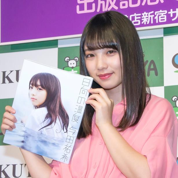 ファースト写真集「日向の温度」発売イベントに出席した与田祐希