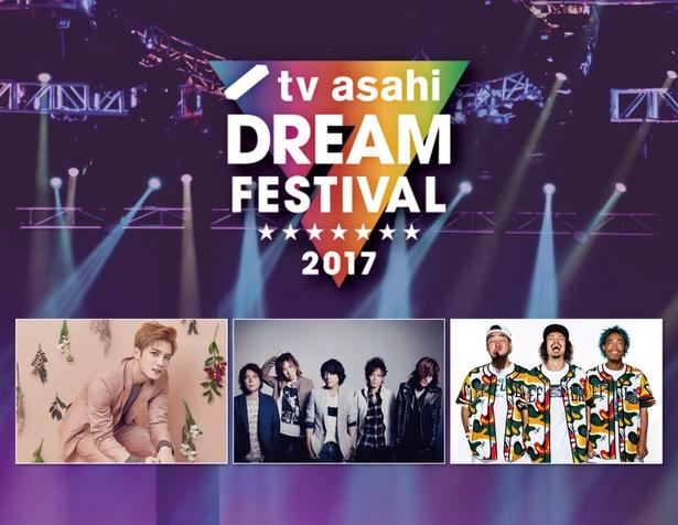 「テレビ朝日ドリームフェスティバル2017」が、1月28日(日)昼5時からCSテレ朝チャンネル1にて放送